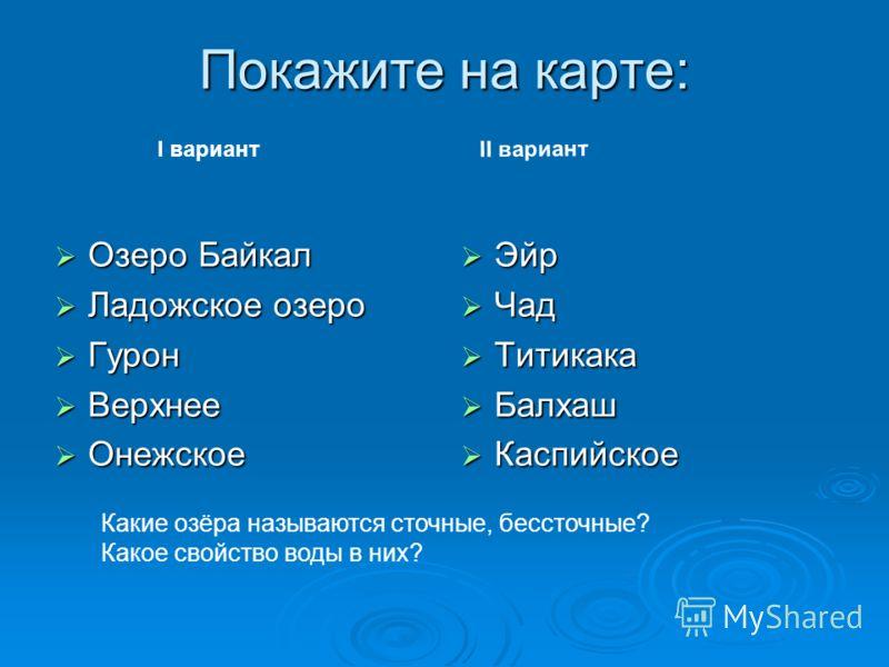 3. Защита проектов учащимися БайкалСелигер Презентация