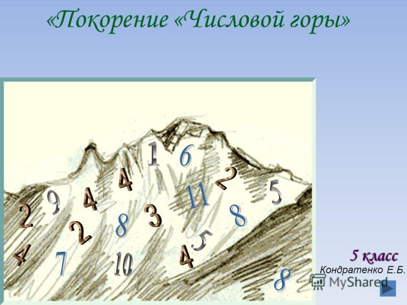«Покорение «Числовой горы» 5 класс Кондратенко Е.Б.