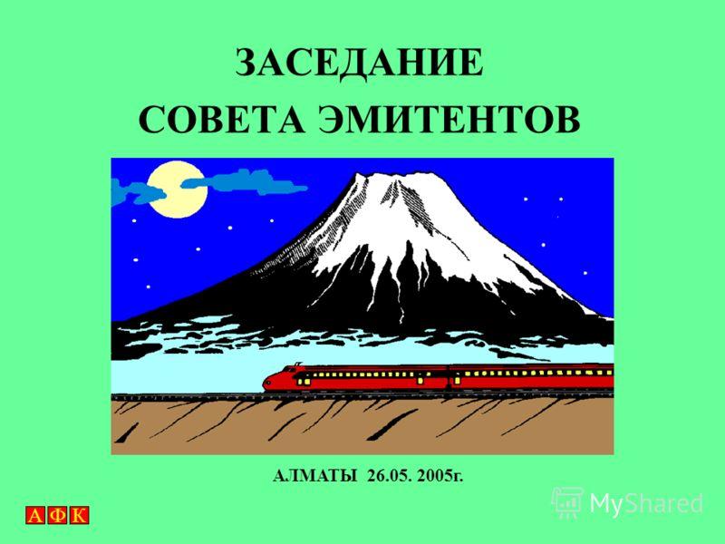 АФКАФК АЛМАТЫ 26.05. 2005г. ЗАСЕДАНИЕ СОВЕТА ЭМИТЕНТОВ