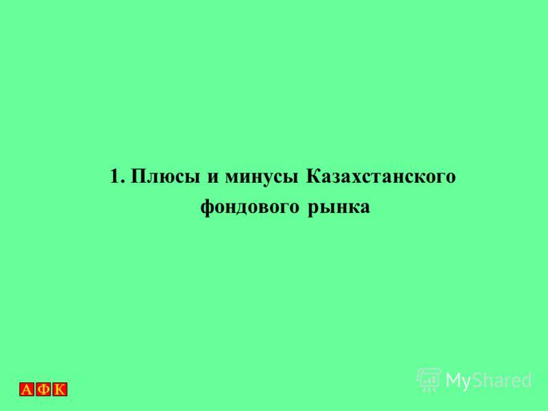 АФК 1. Плюсы и минусы Казахстанского фондового рынка