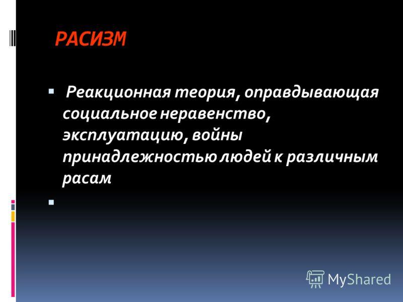 Гипотеза расогенеза: 1.Полицентризм 2.Моноцентризм (теория)