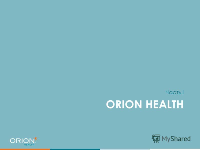 ORION HEALTH Часть I