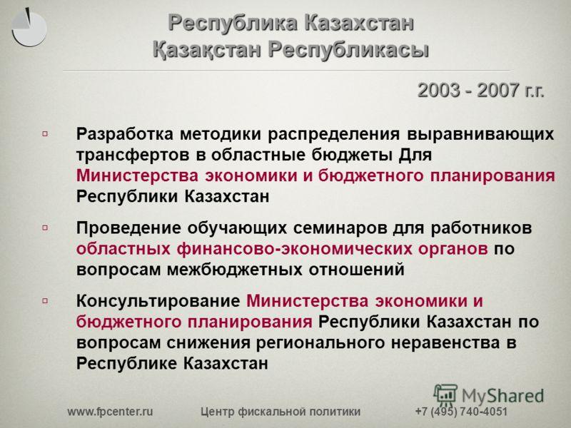 www.fpcenter.ru Центр фискальной политики +7 (495) 740-4051 Республика Казахстан Қазақстан Республикасы Разработка методики распределения выравнивающих трансфертов в областные бюджеты Для Министерства экономики и бюджетного планирования Республики Ка