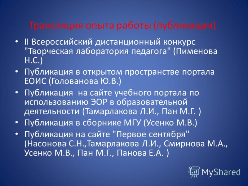 Трансляция опыта работы (публикации) II Всероссийский дистанционный конкурс