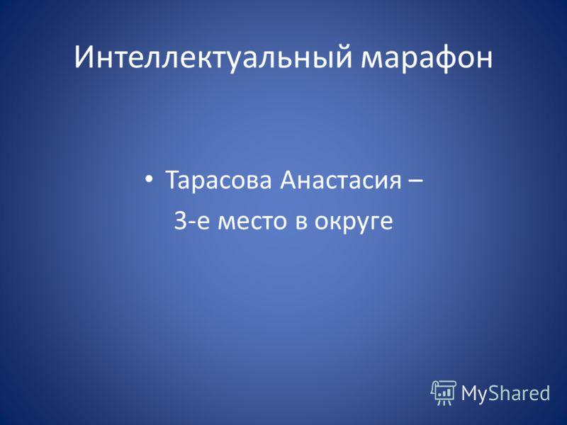 Интеллектуальный марафон Тарасова Анастасия – 3-е место в округе