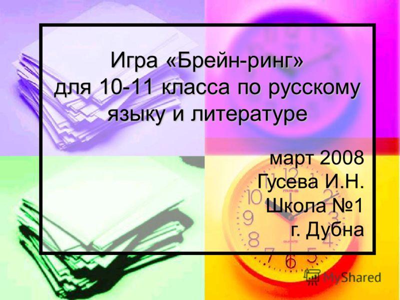 Игра «Брейн-ринг» для 10-11 класса по русскому языку и литературе
