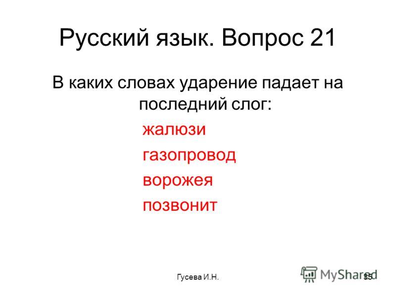 Русский язык. Вопрос 21 В каких словах ударение падает на последний слог: жалюзи газопровод ворожея позвонит Гусева И.Н.35