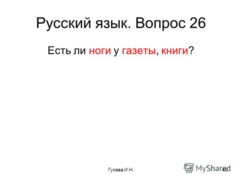Русский язык. Вопрос 26 Есть ли ноги у газеты, книги? Гусева И.Н.40