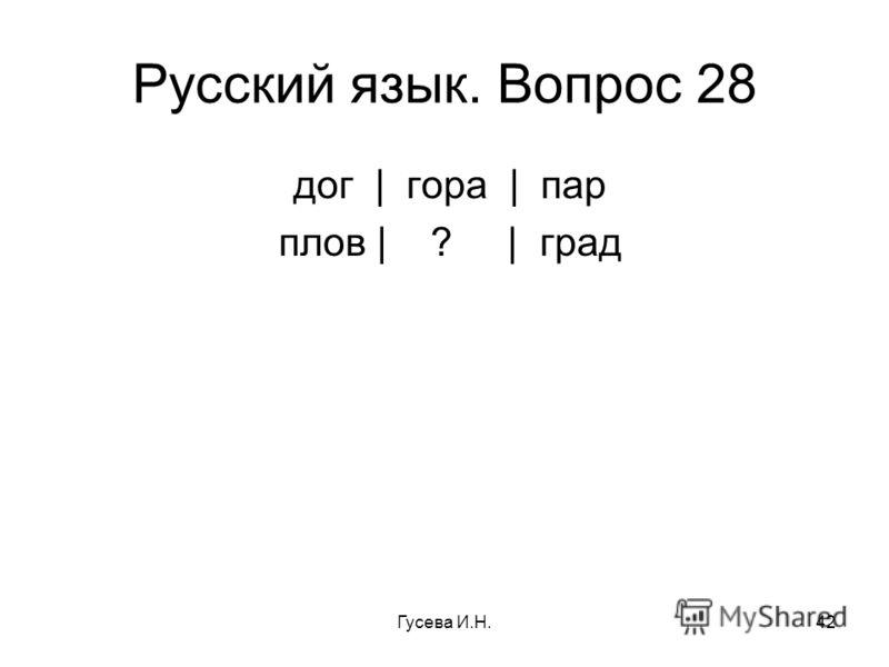 Русский язык. Вопрос 28 дог | гора | пар плов | ? | град Гусева И.Н.42