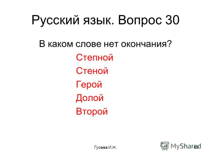 Русский язык. Вопрос 30 В каком слове нет окончания? Степной Стеной Герой Долой Второй Гусева И.Н.44