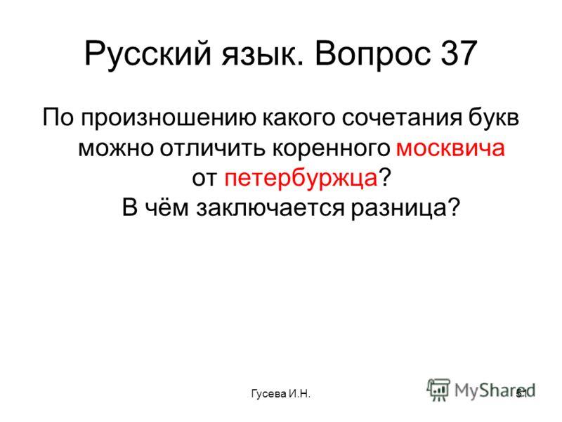 Русский язык. Вопрос 37 По произношению какого сочетания букв можно отличить коренного москвича от петербуржца? В чём заключается разница? Гусева И.Н.51