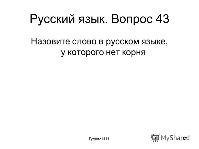 Русский язык. Вопрос 43 Назовите слово в русском языке, у которого нет корня Гусева И.Н.57