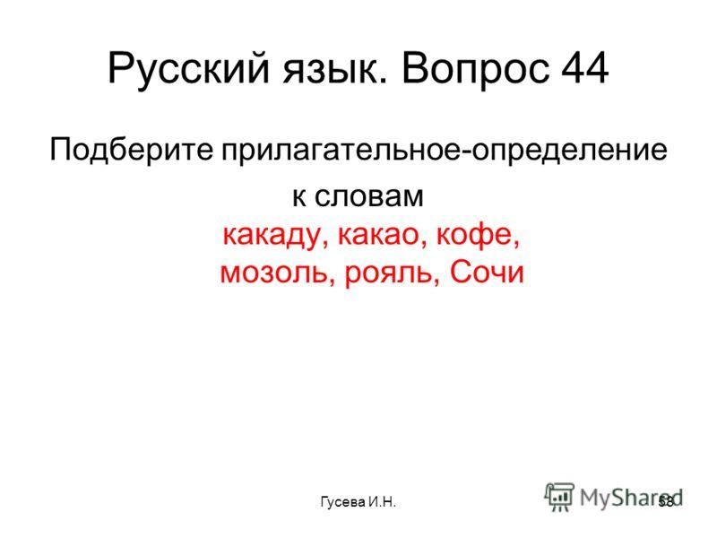 Русский язык. Вопрос 44 Подберите прилагательное-определение к словам какаду, какао, кофе, мозоль, рояль, Сочи Гусева И.Н.58