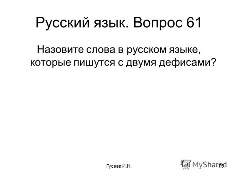 Русский язык. Вопрос 61 Назовите слова в русском языке, которые пишутся с двумя дефисами? Гусева И.Н.75