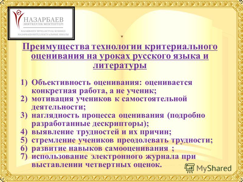 Презентация на тему Преимущества технологии критериального  4 Преимущества технологии критериального оценивания на уроках русского языка