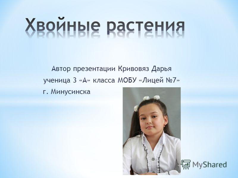 Автор презентации Кривовяз Дарья ученица 3 «А» класса МОБУ «Лицей 7» г. Минусинска