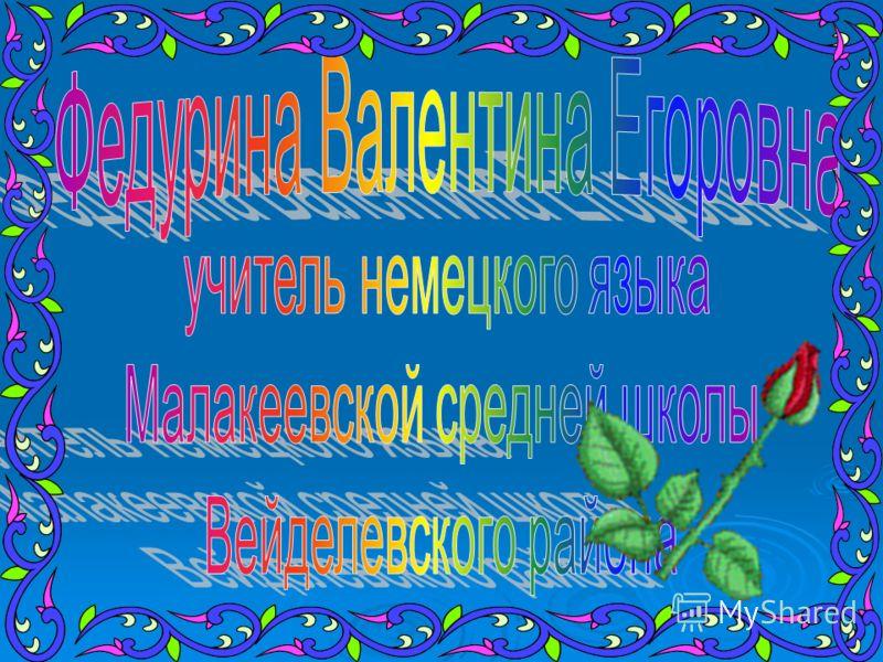 МОУ «Малакеевская средняя школа» МОУ «Малакеевская средняя школа»