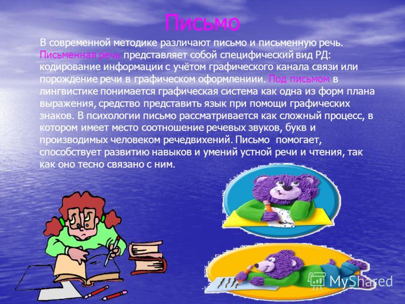 Чтение Чтение – это самостоятельный вид речевой деятельности, который обеспечивает письменную форму общения. Чтение относится к рецептивным видам РД, поскольку оно связано с восприятием и пониманием информации, закодированной графическими знаками. В