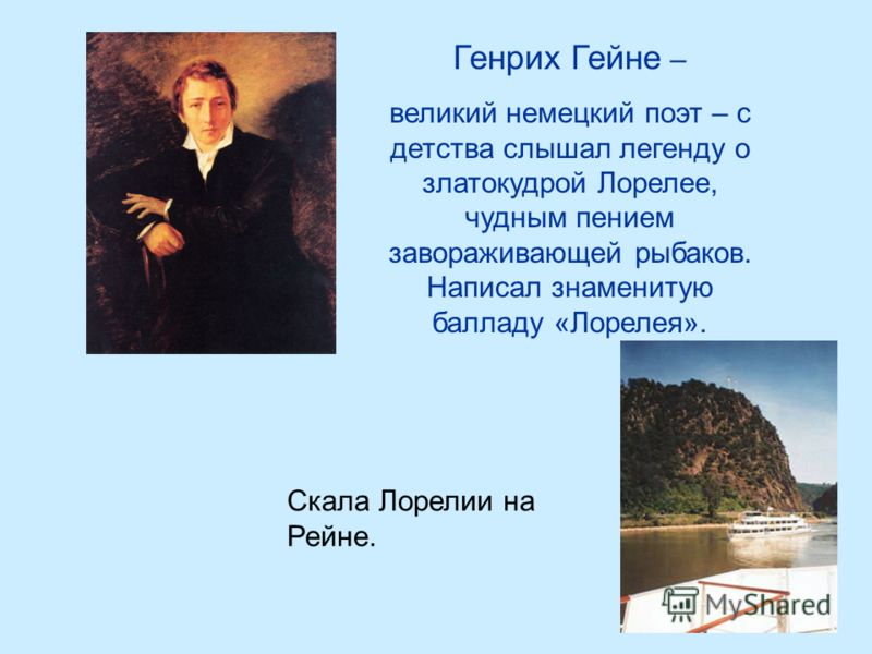Скала Лорелии на Рейне. Генрих Гейне – великий немецкий поэт – с детства слышал легенду о златокудрой Лорелее, чудным пением завораживающей рыбаков. Написал знаменитую балладу «Лорелея».