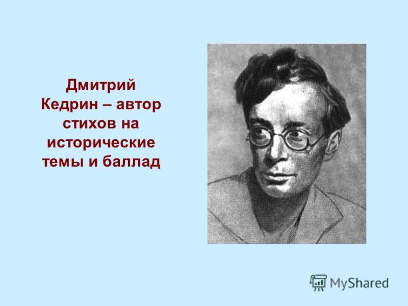 Дмитрий Кедрин – автор стихов на исторические темы и баллад