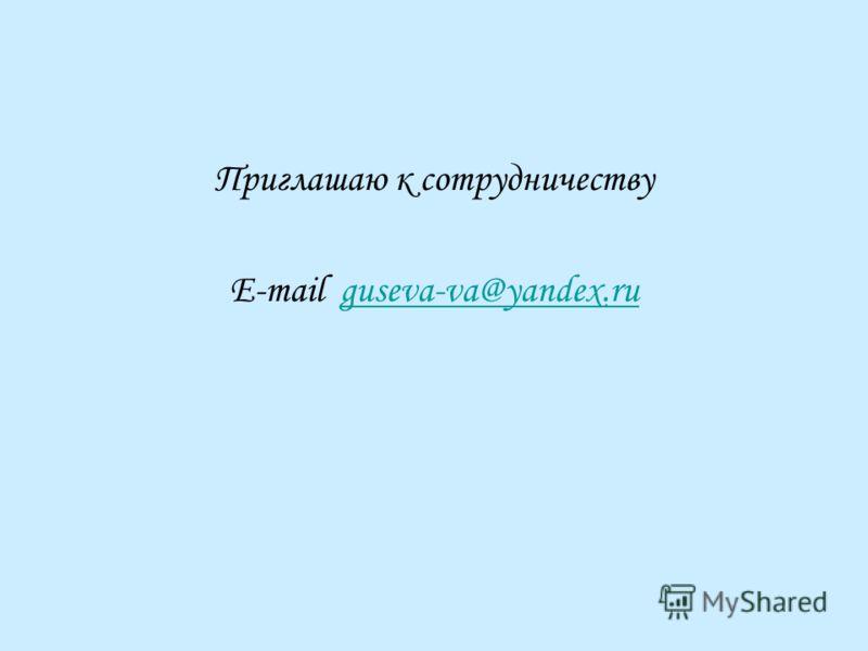 Приглашаю к сотрудничеству E-mail guseva-va@yandex.ruguseva-va@yandex.ru