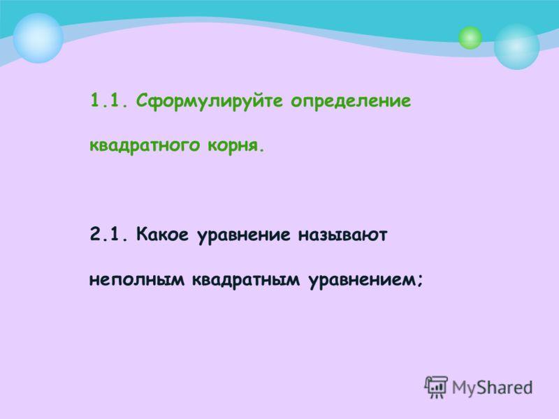 Математический диктант Норма выставления оценок Число верных ответовОценка Всего в диктанте 8 вопросов 8«5» 7-6«4» 5-4«3» Менее 4«2»
