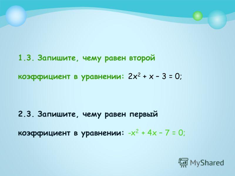 1.2. Запишите пример неполного квадратного уравнения; 2.2. Запишите пример квадратного уравнения;