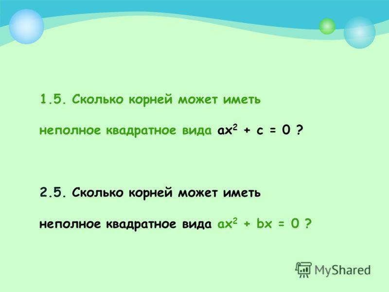 1.4. Запишите, чему равны: a, b, c в уравнении: - 3х 2 + 5х = 0; 2.4. Запишите, чему равны: a, b, c в уравнении: 5х 2 - 8= 0;