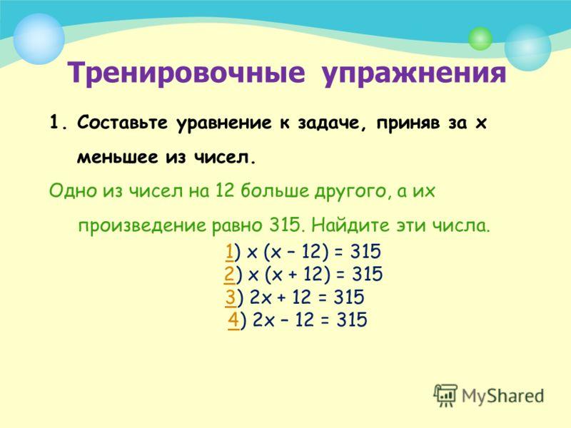 х 2 + 16х + 64 = х 2 + х 2 +14х + 49, или -х 2 + 2х + 15 = 0. Решаем это квадратное уравнение и находим корни: х 1 = - 3; х 2 = 5. По смыслу задачи значение х должно быть положительным числом. Поэтому подходит только второй корень х = 5 – длина меньш