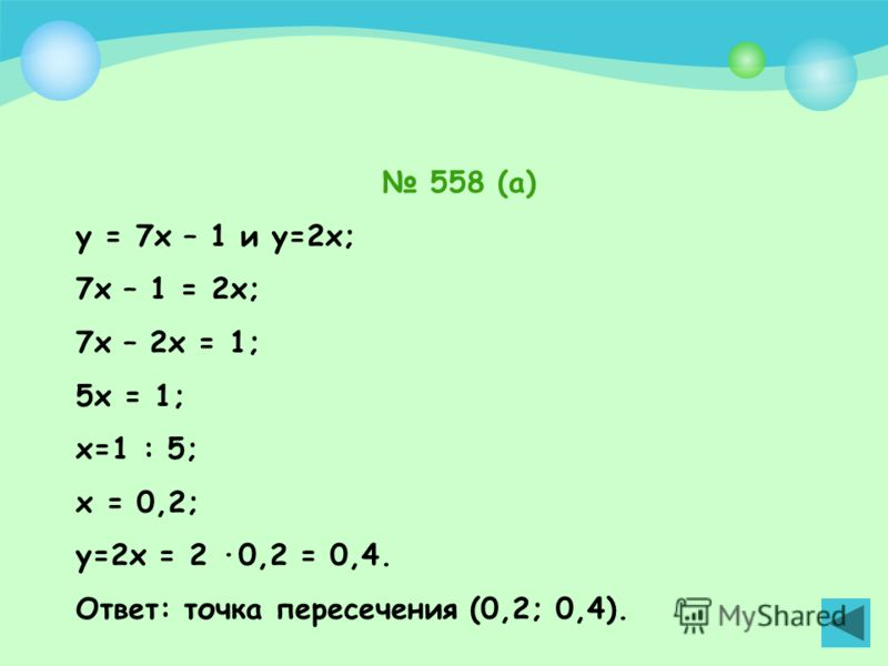 Проверка домашнего задания: 547 (а) – 11х = 11; НОЗ = 2 2– 11х 2 = 11 2; х 2 – 1 – 22х = 22; х 2 – 22х – 23 = 0; D= (b) 2 – 4ac = (- 22) 2 – 4 1 ( - 23) = 484 + 92 = 576 > 0; х 1 = = = = - 1; х 2 = = = = 23; Ответ: х 1 = - 1; х 2 = 23.