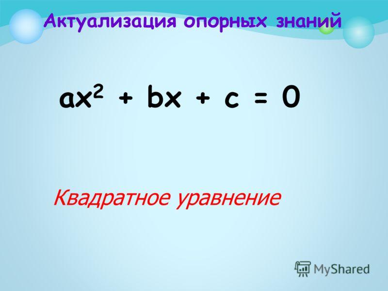 558 (а) у = 7х – 1 и у=2х; 7х – 1 = 2х; 7х – 2х = 1; 5х = 1; х=1 : 5; х = 0,2; у=2х = 2 0,2 = 0,4. Ответ: точка пересечения (0,2; 0,4).