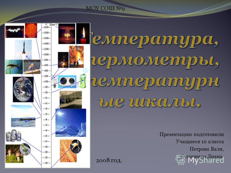 Презентацию подготовили Учащиеся 10 класса Петрова Валя, Старченко Диана. МОУ СОШ 9 2008 год.