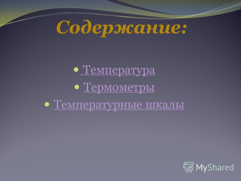 Содержание: Температура Термометры Температурные шкалы