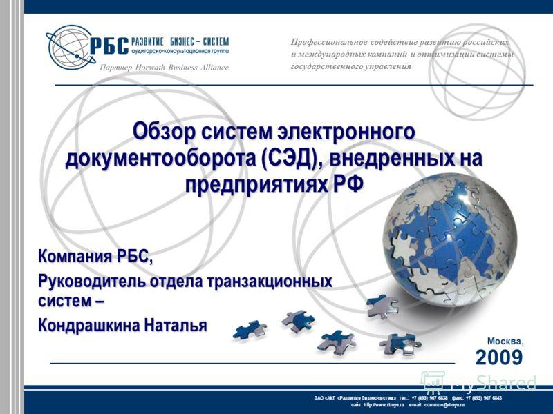 Профессиональное содействие развитию российских и международных компаний и оптимизации системы государственного управления Москва, 2009 ЗАО « АКГ « Развитие бизнес-систем » тел.: +7 (495) 967 6838 факс: +7 (495) 967 6843 сайт: http://www.rbsys.ru e-m