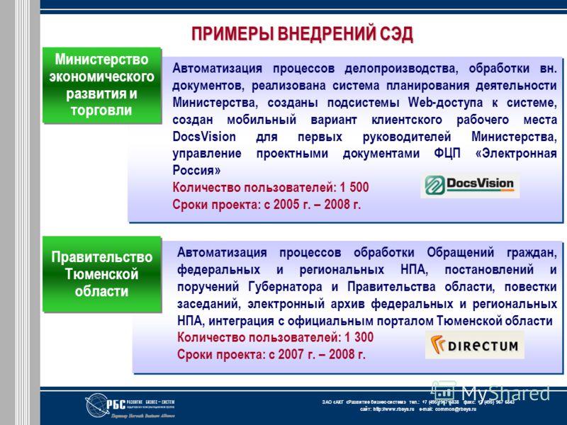 ЗАО « АКГ « Развитие бизнес-систем » тел.: +7 (495) 967 6838 факс: +7 (495) 967 6843 сайт: http://www.rbsys.ru e-mail: common@rbsys.ru Автоматизация процессов обработки Обращений граждан, федеральных и региональных НПА, постановлений и поручений Губе