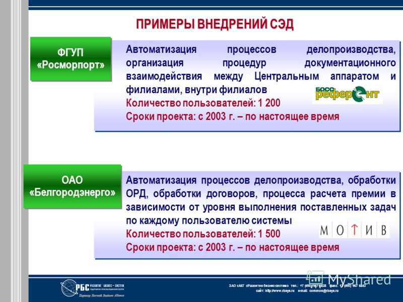 ЗАО « АКГ « Развитие бизнес-систем » тел.: +7 (495) 967 6838 факс: +7 (495) 967 6843 сайт: http://www.rbsys.ru e-mail: common@rbsys.ru Автоматизация процессов делопроизводства, обработки ОРД, обработки договоров, процесса расчета премии в зависимости
