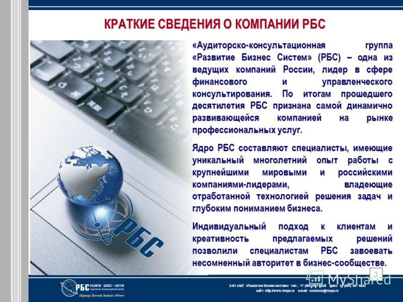 ЗАО « АКГ « Развитие бизнес-систем » тел.: +7 (495) 967 6838 факс: +7 (495) 967 6843 сайт: http://www.rbsys.ru e-mail: common@rbsys.ru 3 «Аудиторско-консультационная группа «Развитие Бизнес Систем» (РБС) – одна из ведущих компаний России, лидер в сфе