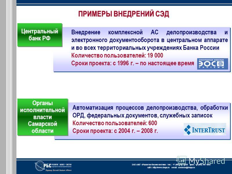 ЗАО « АКГ « Развитие бизнес-систем » тел.: +7 (495) 967 6838 факс: +7 (495) 967 6843 сайт: http://www.rbsys.ru e-mail: common@rbsys.ru Автоматизация процессов делопроизводства, обработки ОРД, федеральных документов, служебных записок Количество польз