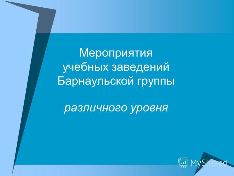 Мероприятия учебных заведений Барнаульской группы различного уровня