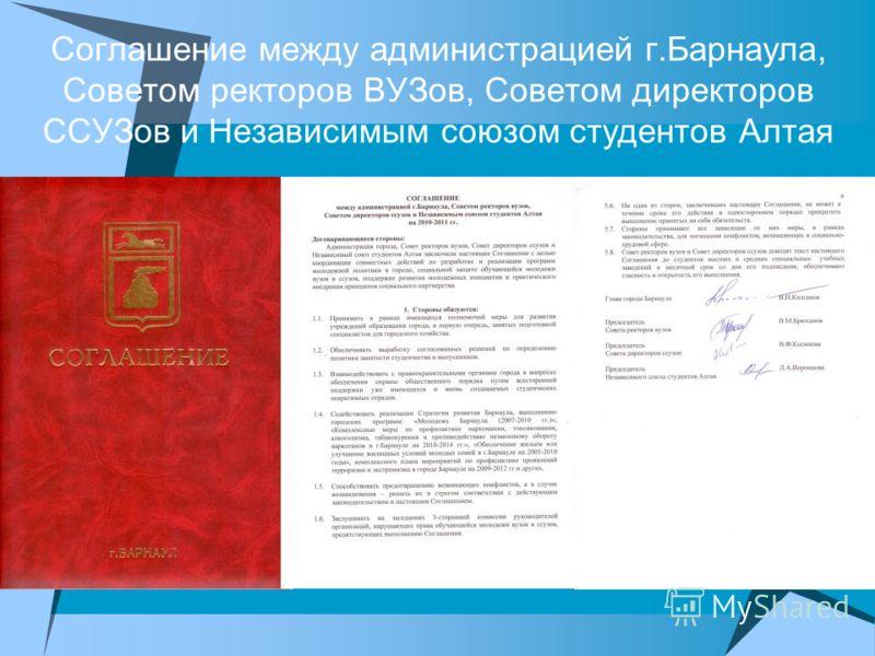 Соглашение между администрацией г.Барнаула, Советом ректоров ВУЗов, Советом директоров ССУЗов и Независимым союзом студентов Алтая