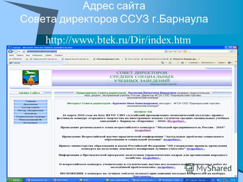 Адрес сайта Совета директоров ССУЗ г.Барнаула http://www.btek.ru/Dir/index.htm