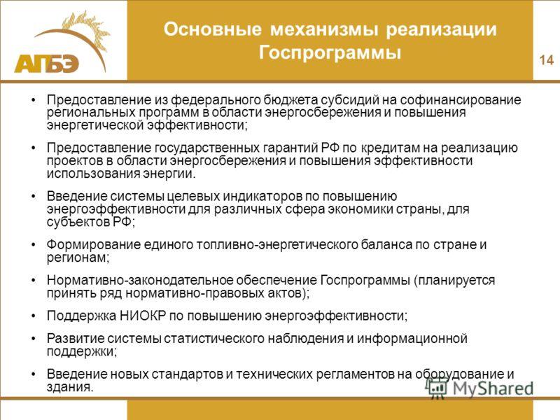 Основные механизмы реализации Госпрограммы Предоставление из федерального бюджета субсидий на софинансирование региональных программ в области энергосбережения и повышения энергетической эффективности; Предоставление государственных гарантий РФ по кр