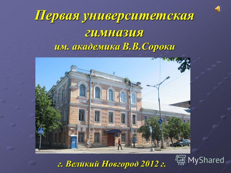 Первая университетская гимназия им. академика В.В.Сороки г. Великий Новгород 2012 г.
