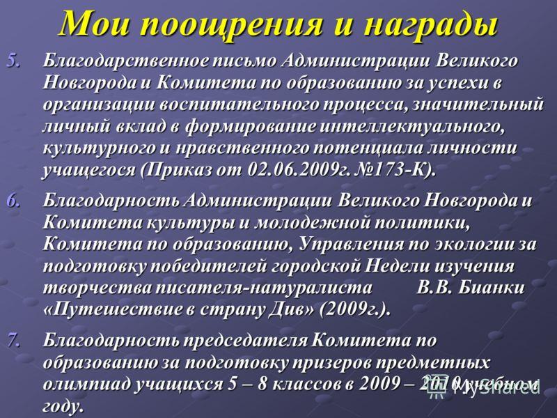 Мои поощрения и награды 5.Благодарственное письмо Администрации Великого Новгорода и Комитета по образованию за успехи в организации воспитательного процесса, значительный личный вклад в формирование интеллектуального, культурного и нравственного пот