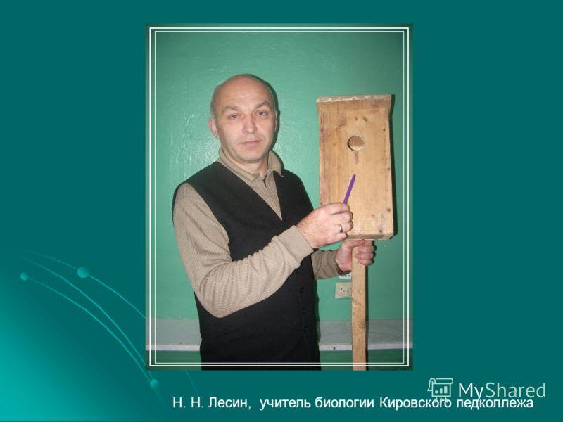 Н. Н. Лесин, учитель биологии Кировского педколлежа