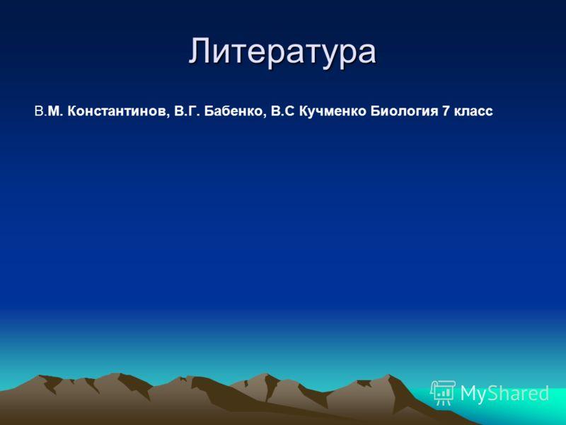 Литература В.М. Константинов, В.Г. Бабенко, В.С Кучменко Биология 7 класс