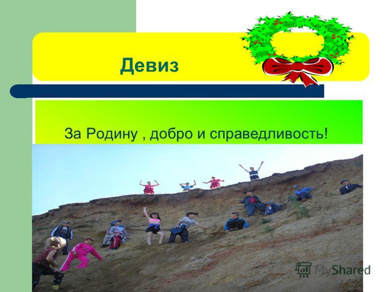 Цель и задачи Цель. Организация воспитания детей и подростков достойными гражданами России. Привития им навыков инициативы ответственности и возможности принимать самостоятельные решения, а также способности направлять свою деятельность в пользу обще