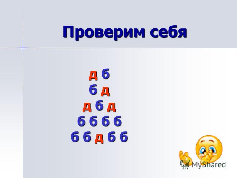 Проверка 1 4 2 4 2 3 1 3 4 1 2 3 1 3 4 1 2 4 5