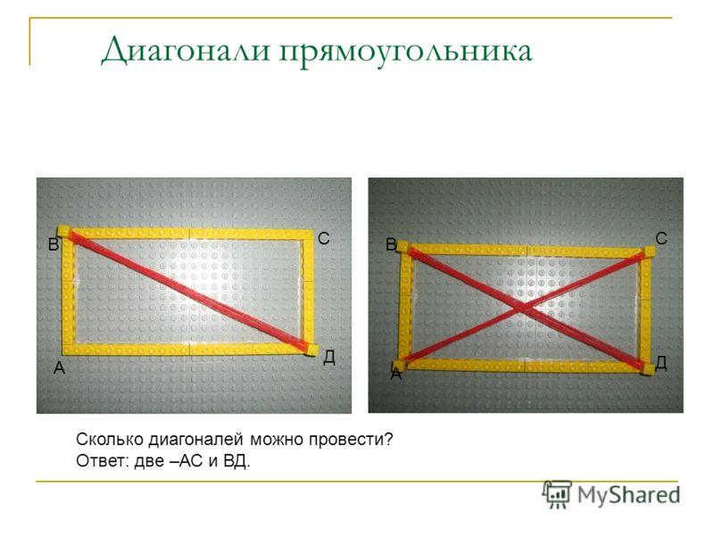 Диагонали прямоугольника А В С Д Сколько диагоналей можно провести? Ответ: две –АС и ВД. А В С Д