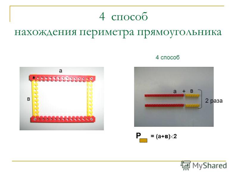 4 способ нахождения периметра прямоугольника а в а в 2 раза Р = (а+в) 2 4 способ +